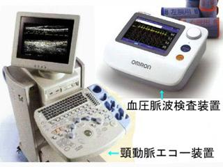 血圧脈波検査装置と頚動脈エコー装置